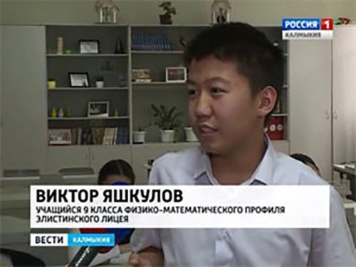 10 учащихся Элистинского лицея стали участниками Образовательного центра «Сириус»