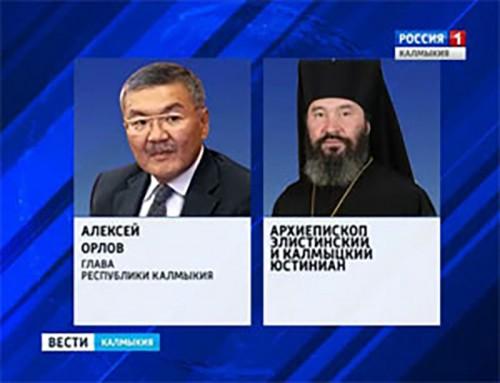 Глава республики поздравил архиепископа Элистинского и Калмыцкого Юстиниана с Днем рождения