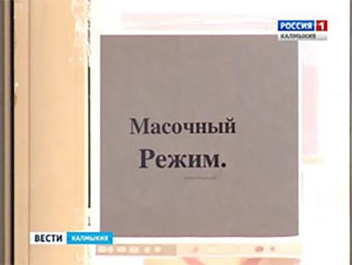 Свиным гриппом в Калмыкии заболело 99 человек