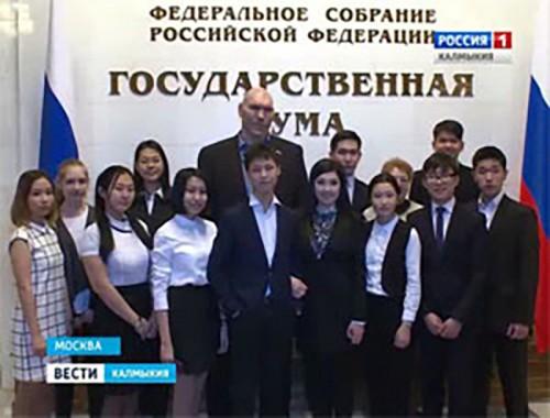 Учащиеся Элистинского лицея посетили Государственную Думу РФ