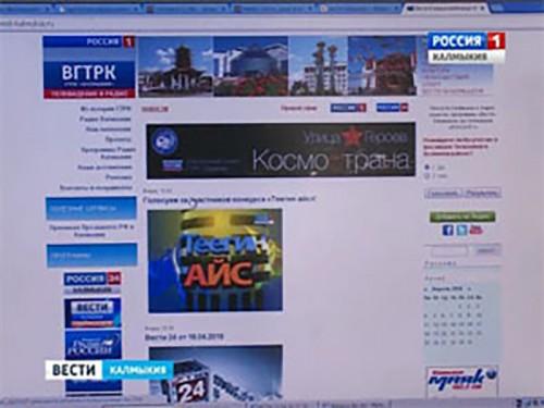 Стартовало интернет — голосование телевизионного конкурса «Теегин Айс»