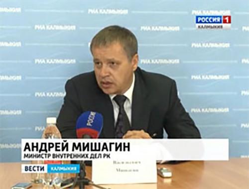 В Калмыкии один из самых низких уровней преступности в ЮФО