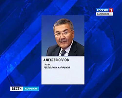 Глава Калмыкии Алексей Орлов принял участие в заседании Совета при МИД России