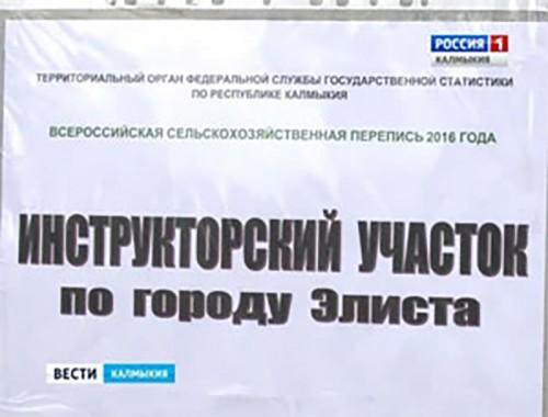 До старта Всероссийской сельскохозяйственной переписи остается 10 дней