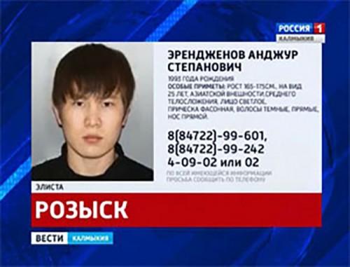 Управление МВД по Элисте разыскивает Эрендженова Анджура Степановича