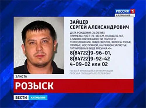 Управление МВД по городу разыскивает уроженца Элисты Зайцева Сергея Александровича