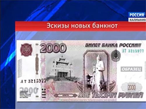 Сегодня станут известны результаты первого этапа отбора символов для будущих банкнот Банка России