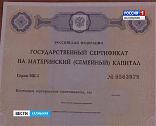 В республике начались первые выплаты 25 тысяч рублей из средств материнского капитала