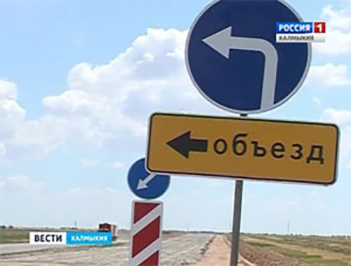 Дорожные работы в Калмыкии проводятся в соответствии с графиком