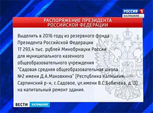 Садовская школа имени Маковкина получит более 17 миллионов рублей