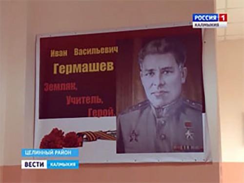В школе Вознесеновки открыли мемориальную доску Ивана Васильевича Гермашева