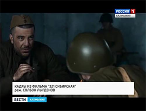 Подвиг 110-й отдельной Калмыцкой кавалерийской дивизии войдет в фильм «321-я Сибирская»
