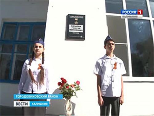 В Калмыкии открыты мемориальные доски Героям Советского Союза