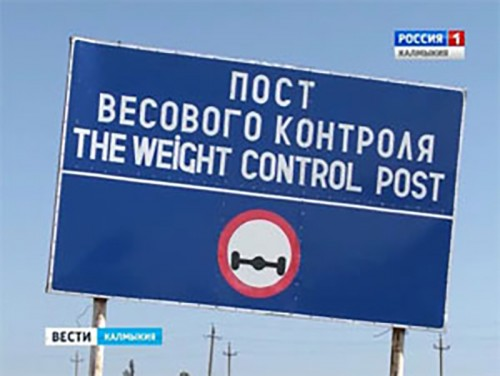 С 1 октября в России будет запущена система автоматического весогабаритного контроля