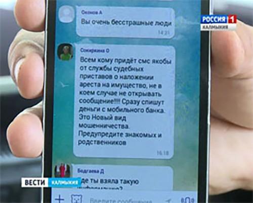 В Элисте участились случаи СМС мошенничества