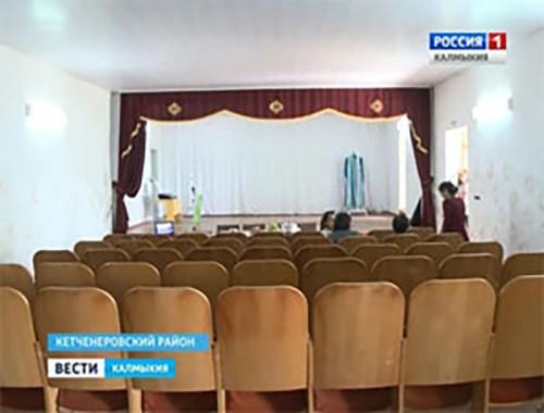 В Калмыкии капитально отремонтируют три Дома культуры