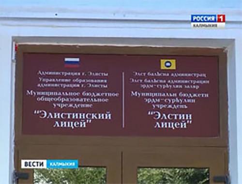 Элистинский лицей снова в ТОП-200 лучших школ России
