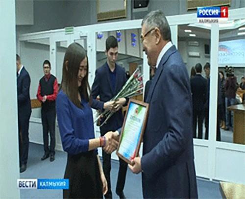 Премию Главы республики получили лучшие студенты Калмыкии