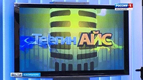 Завершился шестой сезон телевизионного фестиваля детского песни на калмыцком языке «Теегин Айс»