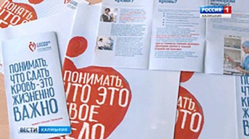 Сегодня отмечается Национальный день донора России