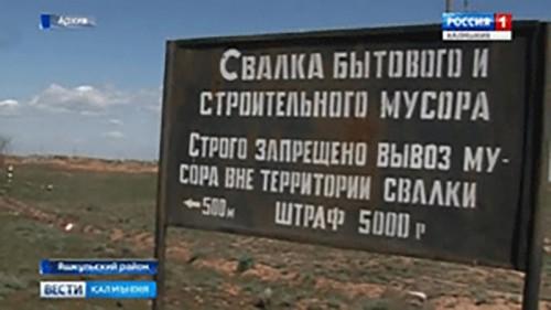 Администрация Яшкульского РМО заплатит штраф в размере 100 тысяч рублей