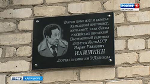 В Элисте увековечено имя известного журналиста Нарана Илишкина