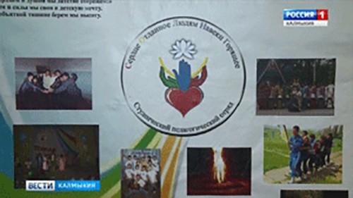 В Элисте состоялись президентские сборы Ассоциации детей и подростков «Хамдан»