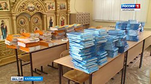В Калмыкию поступила первая партия школьной литературы