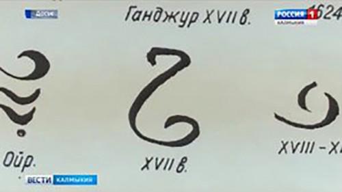 В Центральном хуруле открыта выставка ойрат — монгольской письменности