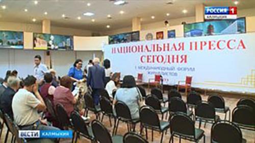 Международный форум журналистов начал свою работу