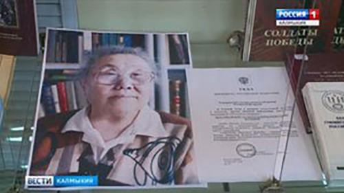 Государственной награды удостоена главный библиограф Калмыцкого научного центра РАН