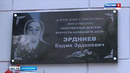 В Элисте установлена мемориальная доска Бадме Эрдниеву
