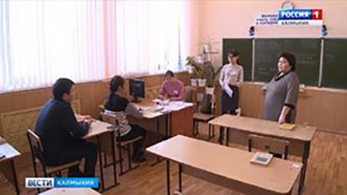 Сельские школы Калмыкии вошли в число лучших