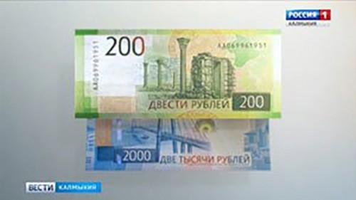 Банкноты достоинством 200 и 2000 рублей вошли в обращение