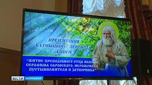 Житие Серафима Саровского перевели на калмыцкий язык