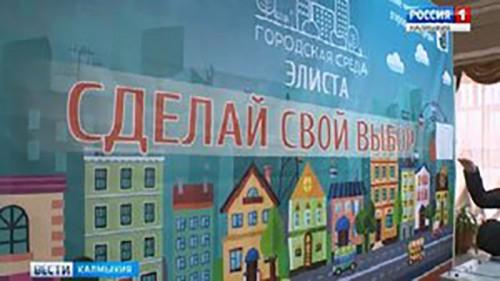 Завершился предварительный этап голосования по отбору общественных территорий для благоустройства