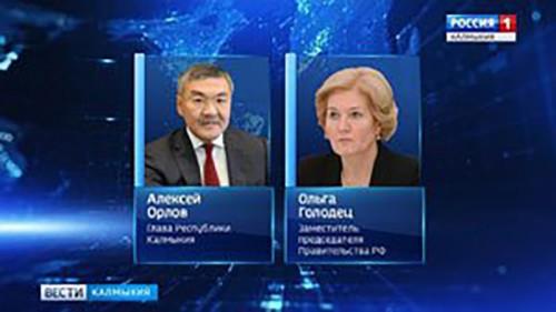 Алексей Орлов и члены регионального кабинета министров приняли участие в рабочем совещании российского правительства