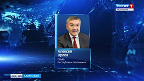 Глава Калмыкии принял участие в совещании по вопросам национальной безопасности