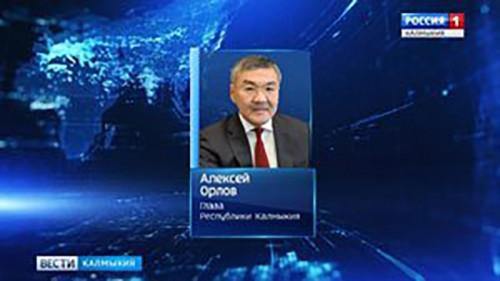 Глава Республики поздравил жителей Калмыкии с Цаган Сар