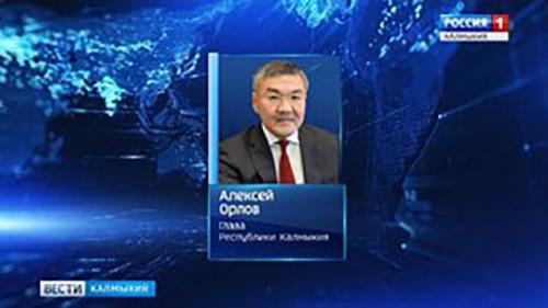 Глава республики Алексей Орлов поздравил всех жительниц Калмыкии