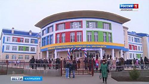 Развитие образовательной системы Калмыкии