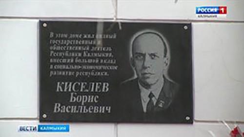 В Элисте открыли мемориальную доску Борису Киселеву