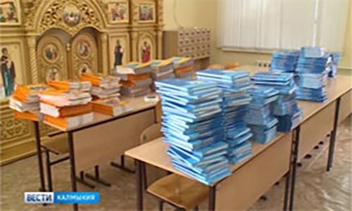 Школьники Калмыкии будут обеспечены новыми учебниками