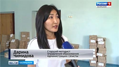Все школьники Калмыкии будут обеспечены необходимыми пособиями