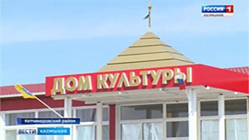Сегодня откроется ДК в посёлке Ергенинский Кетченеровского района