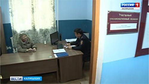 В Калмыкии выбирают народного участкового