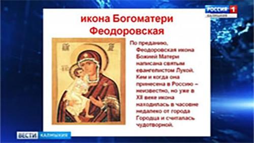 В Калмыкию прибудет Феодоровская икона Божией Матери