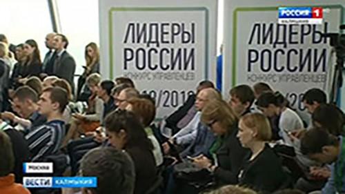 Представители Калмыкии примут участие в конкурсе управленцев