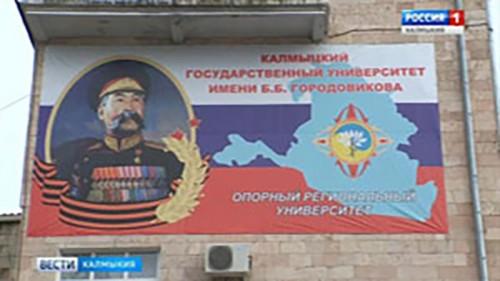 Калмыцкий университет вошел в число ведущих вузов России