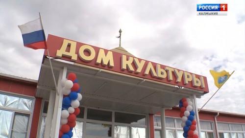 В Калмыкии построят новые дома культуры